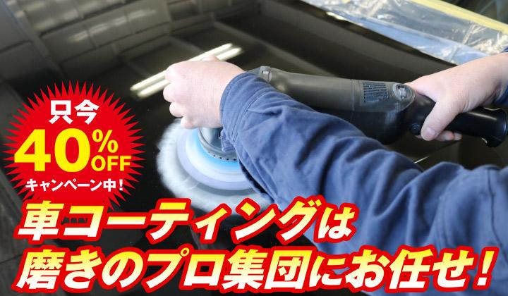 ただいま、車コーティングを40%offで提供しております。