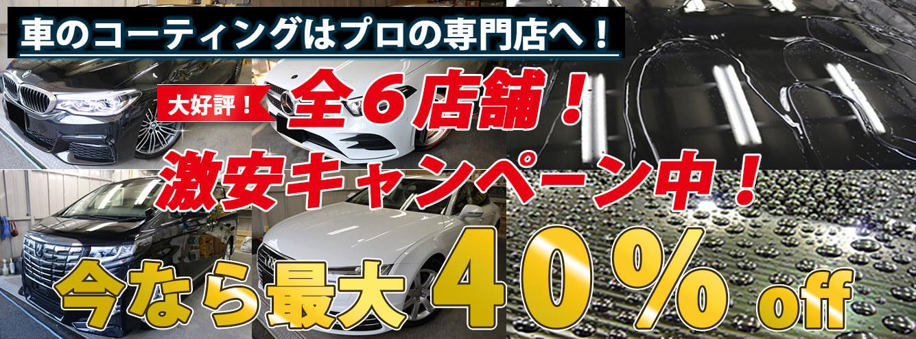 車のコーティングは、プロの専門店「ロングライフ カーサービス」へ!